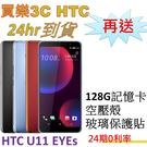 HTC U11 EYEs 雙卡手機 64G,送 128G記憶卡+空壓殼+玻璃保護貼,24期0利率