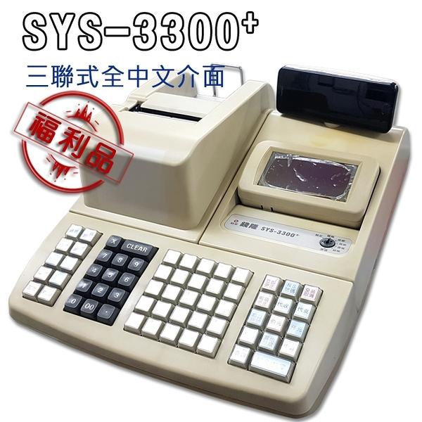 【二手福利品】錢隆SYS-3300+PLUS 三聯式 全中文發票收銀機