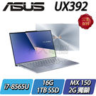 【ASUS華碩】【零利率】Zenbook  UX392FN-0032B8565U 冰河藍 ◢13吋極窄邊框輕薄型筆電 ◣