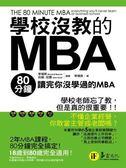 (二手書)學校沒教的MBA-80分鐘讀完你沒學過的MBA