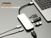 【0元運費+特販↘】金士頓 HUB 集線器 Nucleum USB Type-C 7合一 HUB 集線器X1【Type-C/MAC 筆電裝置】