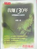 【書寶二手書T6/勵志_NNM】我賺了30年-李豐醫師的生命故事_李豐