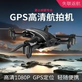 慧基S9專業航拍耐摔無人機超長續航高清遙控小飛機戶外智能飛行器全館免運