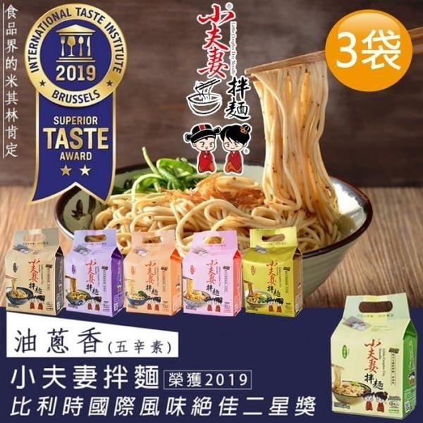 【南紡購物中心】小夫妻拌麵-口味任選3袋組