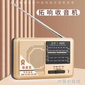 收音機 T-6609全波段收音機MP3老人迷你小音響音箱便攜式播放器 米蘭潮鞋館