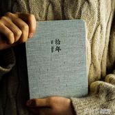 那些青春布面手帳本 溫暖治癒復古簡約文藝筆記本子 茱莉亞嚴選