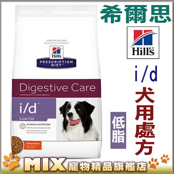 ◆MIX米克斯◆代購美國希爾思Hills.Low Fat  i/d犬用處方飼料id 消化健康【17.6磅】