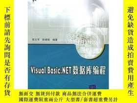 二手書博民逛書店Visual罕見Basic.NET 數據庫編程 陳文軍,陳曉銘