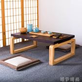 茶几 樂樸簡約榻榻米茶拼色實木幾陽台飄窗小茶幾實木和室幾桌現代炕桌igo 唯伊時尚