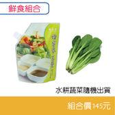 蜂蜜芥末沙拉醬250G+水耕蔬菜1款(隨機出貨)=145元
