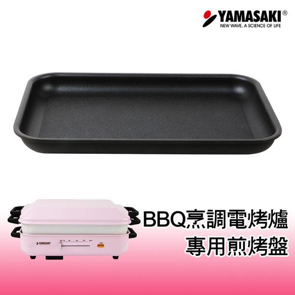 | 配件 |【專用煎烤盤】山崎日式多功能BBQ烹調電烤爐 SK-5710BQ