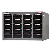 樹德ST2-420 四排 20格零件分類櫃