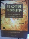 【書寶二手書T3/大學商學_QXY】財富管理規劃與實務2/e_原價600_陳惠美