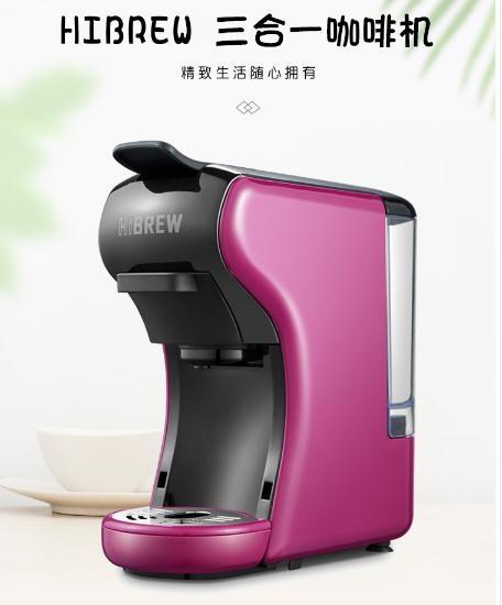 咖啡機HiBREW膠囊咖啡機家用小型全自動商用意式美式一體機迷你小飲料機 JD新年提前熱賣