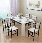 (雙12購物節)餐桌椅組合簡約現代餐桌長方形家用小戶型吃飯桌子6人(1桌6椅 )xw