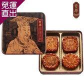 奇華 富貴中秋禮盒 (4大廣/盒 鐵盒 附提袋)【免運直出】
