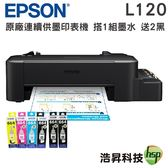 【全新機/搭一組墨水送兩黑】EPSON L120 超值單功能原廠連續供墨印表機