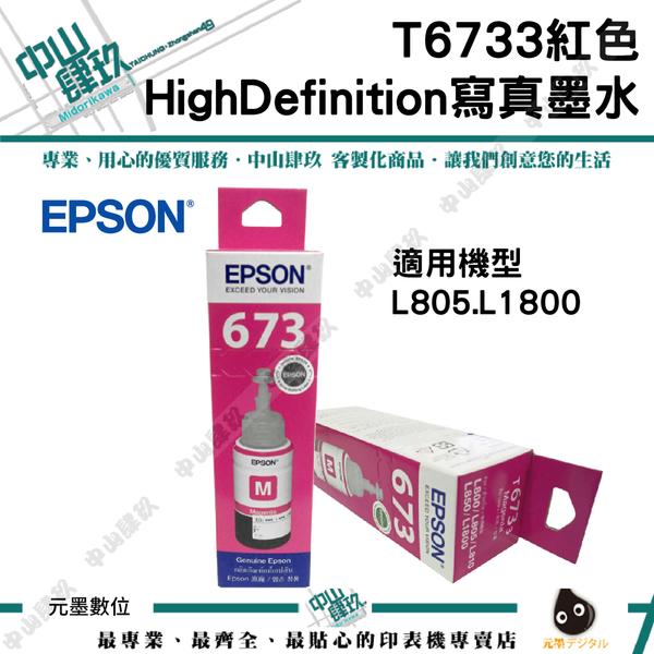 【整組賣場】EPSON T673 High Definition寫真墨水
