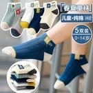 男童襪子純棉春秋薄款夏季兒童襪子男孩女童寶寶透氣網眼襪中大童