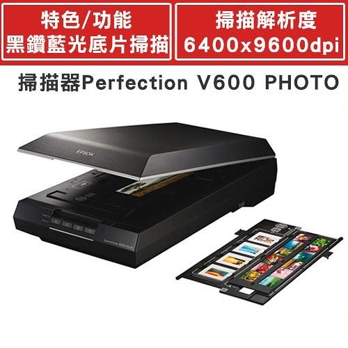 EPSON 掃描器 Perfection V600 PHOTO【下殺↓省 2290元 送紫外線消毒器】