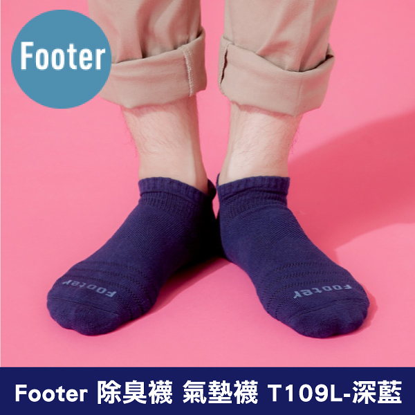 Footer 除臭襪 X型減壓經典護足船短襪 T109L-深藍 (24-27cm男) 專品藥局【2012468】