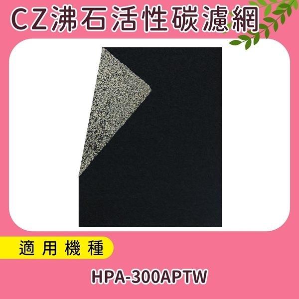 加強除臭型沸石活性炭CZ濾網 適用HPA-300APTW honeywell空氣清靜機 (1入)