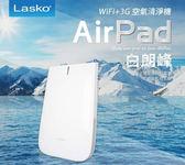 美國 Lasko AirPad 白朗峰 超薄空氣清淨機 HF25640TW