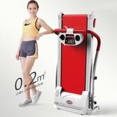 愛戈爾智慧電動跑步機家用款迷你超靜音小型折疊簡易機走步機QM『櫻花小屋』