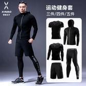 618好康鉅惠籃球裝備運動緊身衣套裝男訓練服健身服套裝