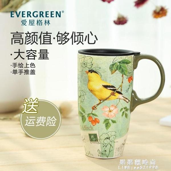 馬克杯 大容量馬克杯子陶瓷帶蓋咖啡創意早餐杯家用水杯定制情侶 果果輕時尚