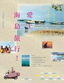 愛上海島旅行!地球上最讓人無法遺忘的15座靛藍島嶼