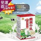 義美 100%台灣生乳製牛乳(保久乳)125ml x24瓶【免運直出】