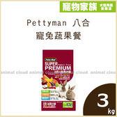 寵物家族-Pettyman 八合一寵兔蔬果餐-3kg