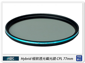 送USB 小米風扇~ STC Hybrid 極致透光 偏光鏡 CPL 77mm(77,公司貨)高透光
