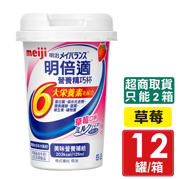 meiji 明治 明倍適精巧杯 (草莓口味) 12瓶(日本原裝,安素桂格完膳可參考) 專品藥局【2014302】
