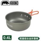 【RHINO 犀牛 輕量鋁合金折疊碗】K-56/個人餐具/餐具/鋁合金碗