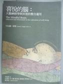 【書寶二手書T2/雜誌期刊_GCQ】喜悅的腦-大腦神經學與冥想的整合運用_李淑珺, 丹尼爾‧席格