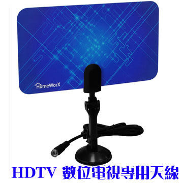 室內 數位電視專用天線 1米長