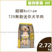 寵物家族-紐頓Nutram-T29 無穀迷你犬 羊肉2.72kg