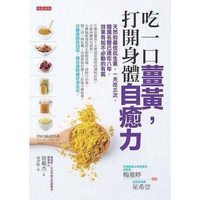 吃一口薑黃打開身體自癒力(天然的最佳抗生素一天吃三