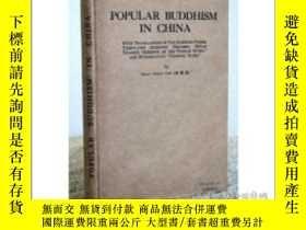 二手書博民逛書店【包罕見】Popular Buddhism In China,《