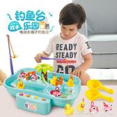 兒童釣魚玩具池套裝男孩女孩小貓電動釣魚益智小孩玩具   蜜拉貝爾