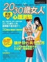 二手書博民逛書店 《20.30歲女人最愛玩的心理測驗-時尚生活22》 R2Y ISBN:9862251409│Windy