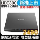 【新機上市 登錄送禮券300】Canon CanoScan LiDE300 超薄平台式掃描器