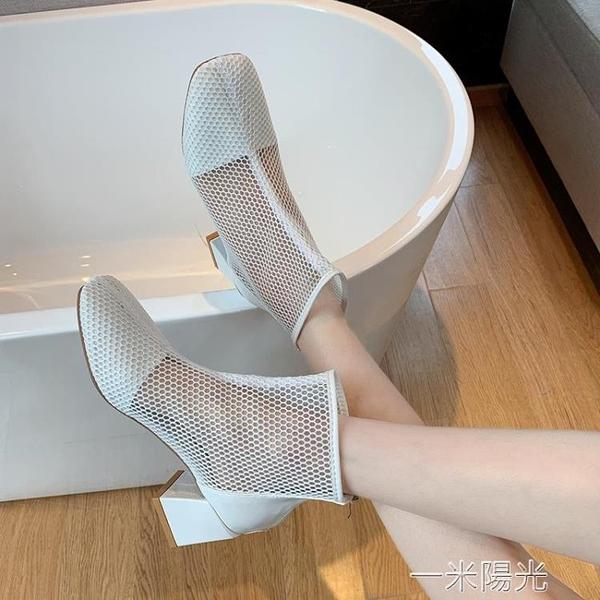 網紅瘦瘦靴女粗跟2020年網紗馬丁靴女夏季薄款透氣百搭鏤空短靴子  一米陽光