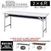 【 C . L 居家生活館 】直角折合會議桌(2 × 6尺)