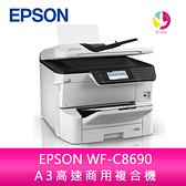 分期0利率 EPSON WF-C8690 A3高速商用複合機