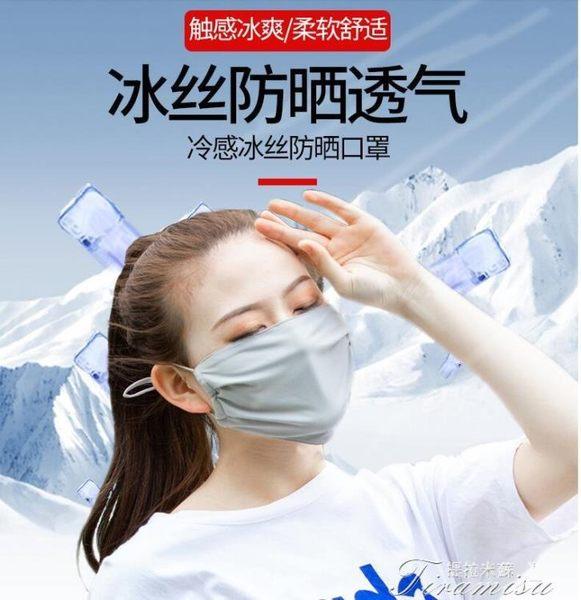 口罩-夏季薄款防曬防塵透氣可清洗女遮臉夏天 提拉米蘇