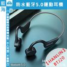 HANLIN-BTJ20 防水藍牙5.0骨傳導運動耳機 藍芽耳機