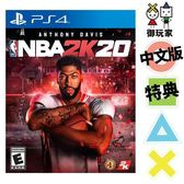 ★御玩家★PS4 NBA 2K20 中文版 一般版 [P420330]